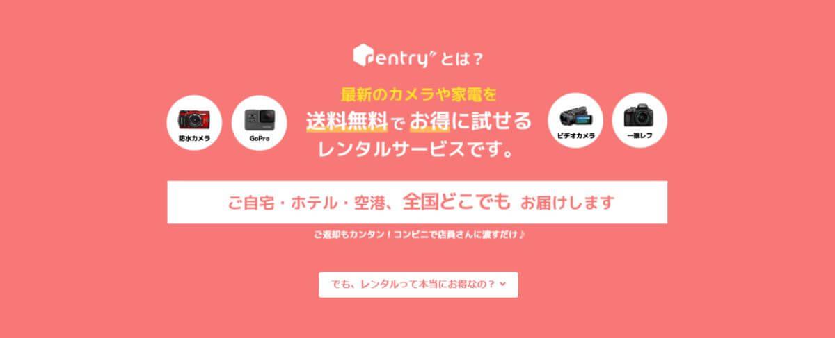 Rentry レントリー GoPro レンタル 特徴