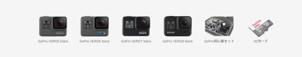 GoPro レンタル 比較 種類