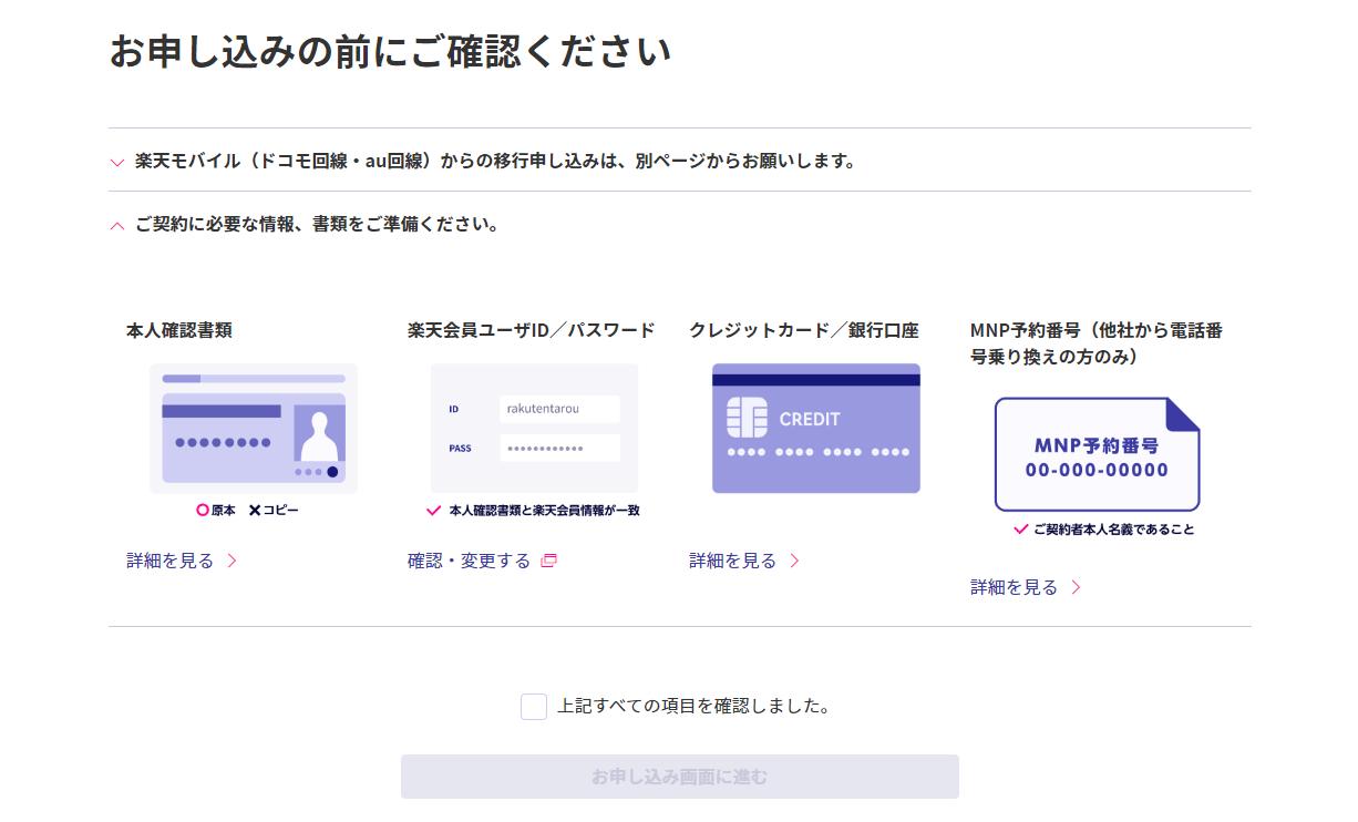 Rakuten UN-LIMIT 楽天 アンリミット 機種 申込方法