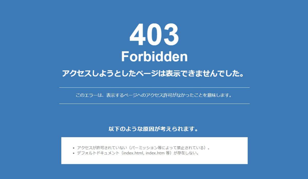 エックスサーバー 不正アクセス 403エラー
