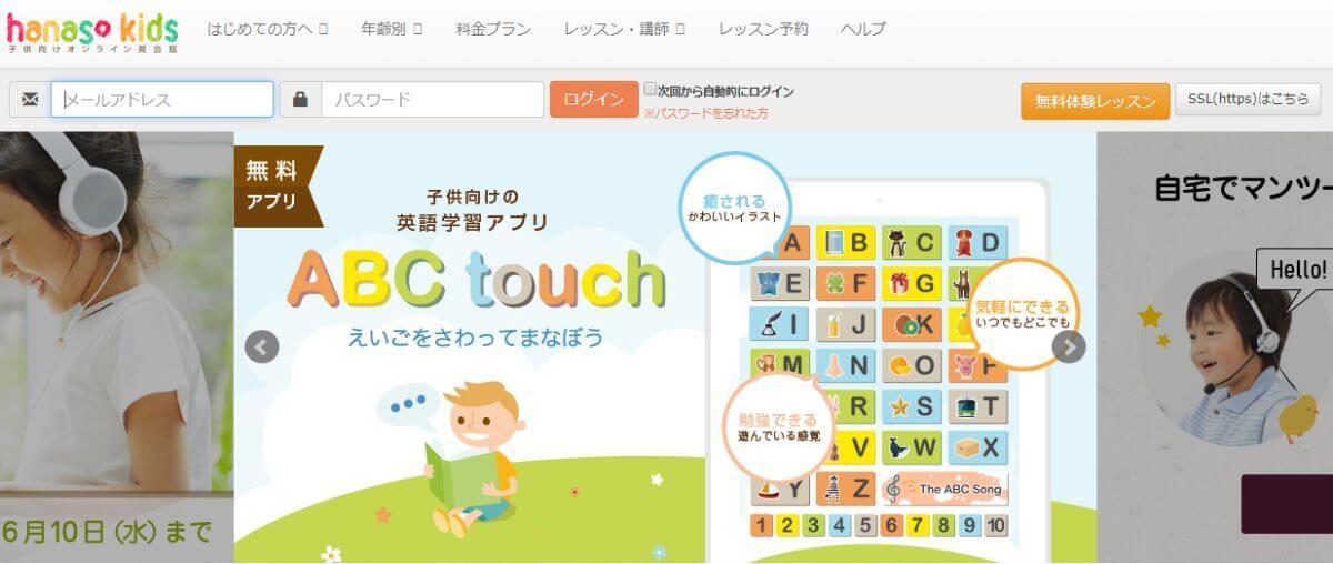 海外 英会話 インターナショナルスクール Hanaso Kids ハナソキッズ