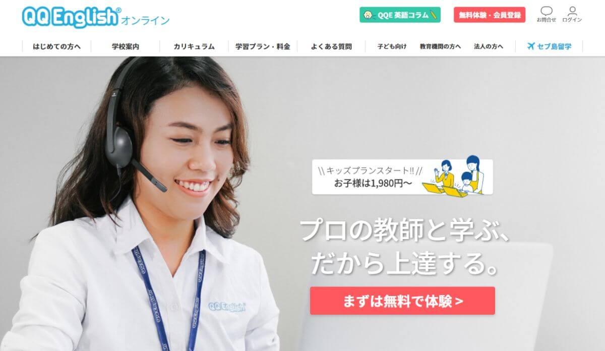 海外 オンライン英話 おすすめ 3選 QQEnglish