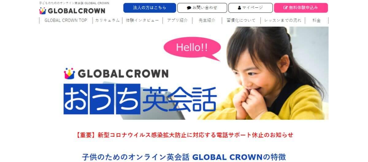 海外 英会話 インターナショナルスクール GLOBAL CROWN グローバルクラウン