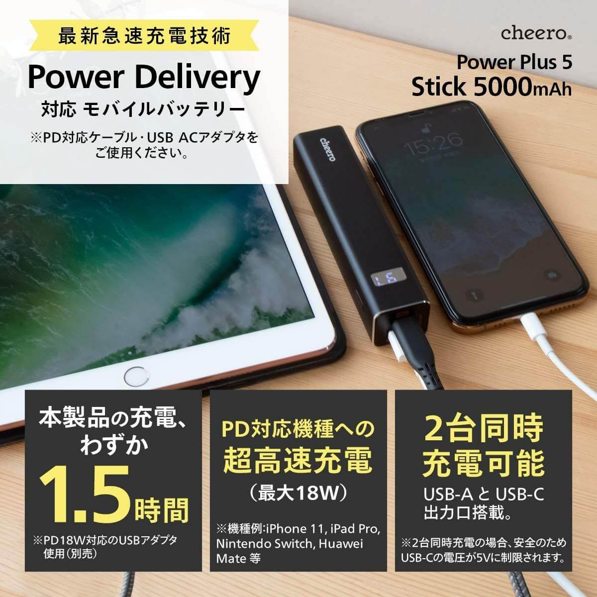 cheero Power Plus 5 Stick 5000mAh PD対応