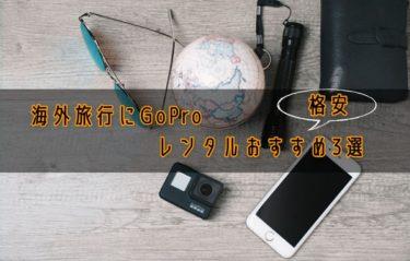 【格安】海外旅行 GoPro(ゴープロ)レンタル【おすすめ3選】