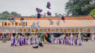 【高い?安い?】ベトナムのインターナショナルスクール【2020年 最新版】