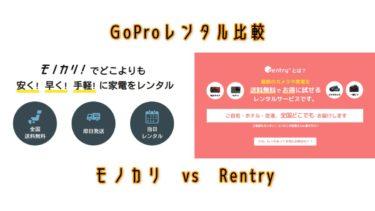どっちが安い?GoProレンタル比較【モノカリ vs Rentry】