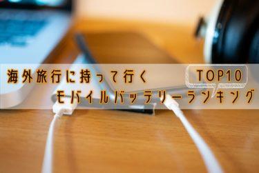 【最新】海外旅行に持って行くモバイルバッテリー【TOP10】