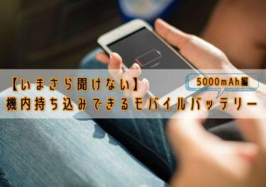 【いまさら聞けない】機内持ち込みモバイルバッテリー 5000~9000mAh編【おすすめ5選】