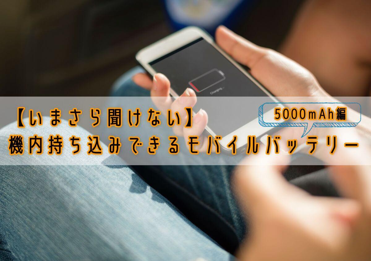 機内持ち込み モバイルバッテリー 5000mAh
