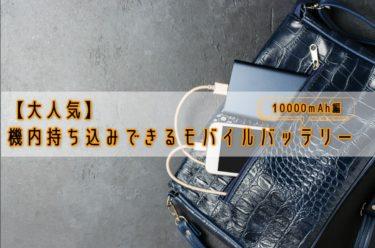 【大人気】機内持ち込みOK モバイルバッテリー 10000~19000mAh編【おすすめ5選】