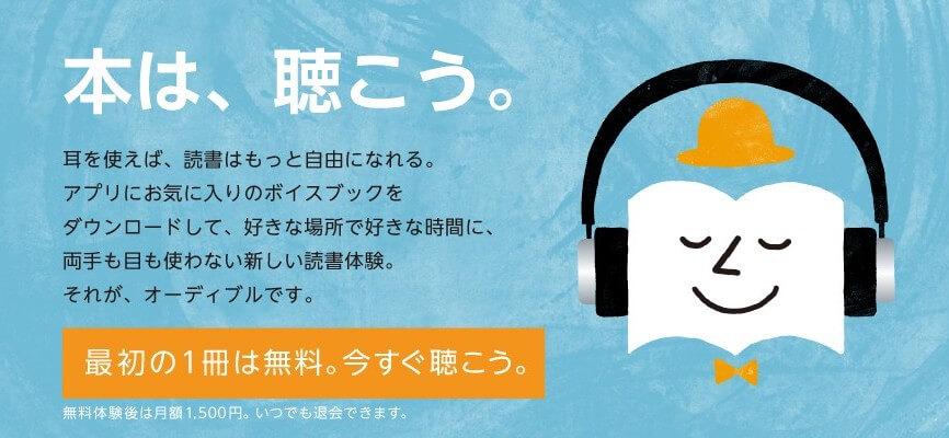 Amazon audible アマゾン オーディブル 無料体験 音声読書