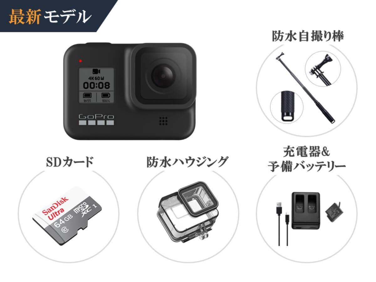 GoPro レンタル 比較 付属品