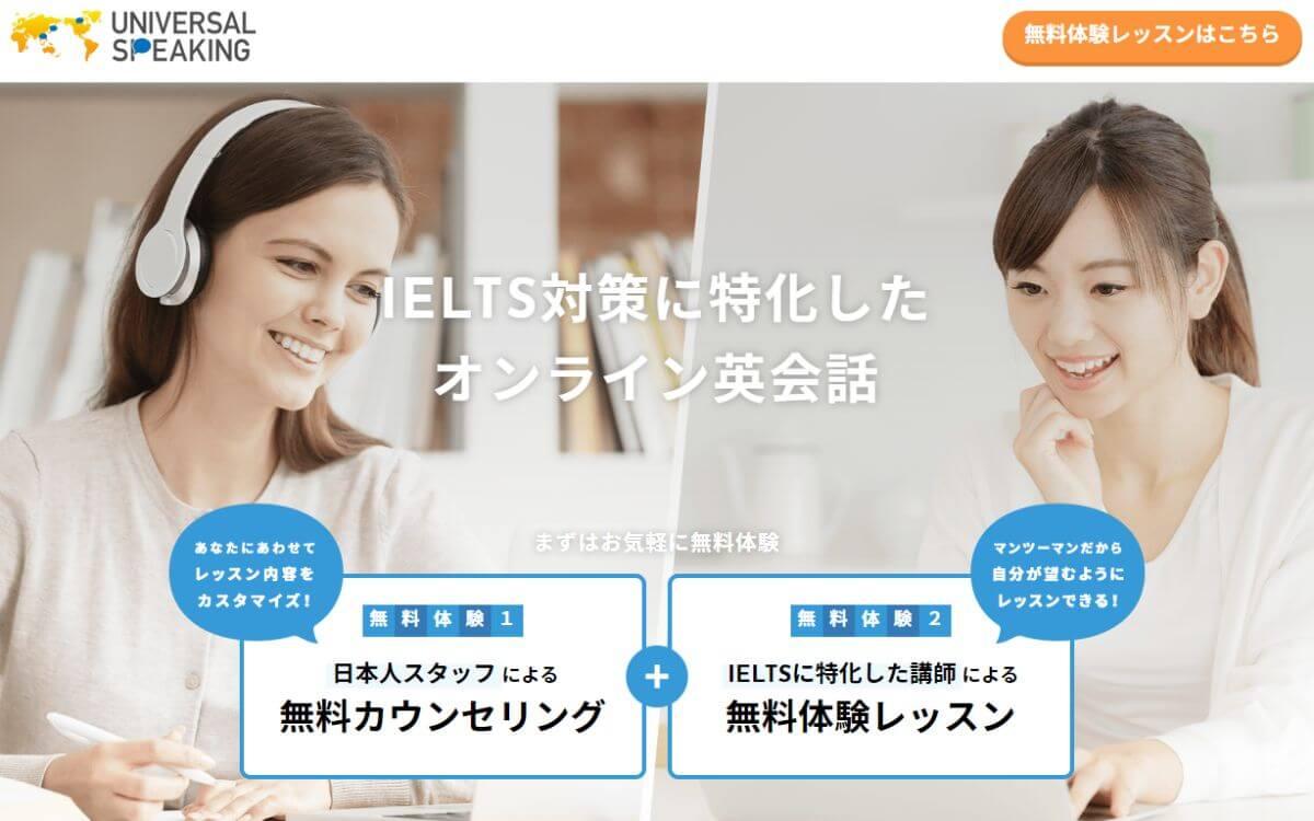 海外 オンライン英話 おすすめ 3選 Universal Speaking