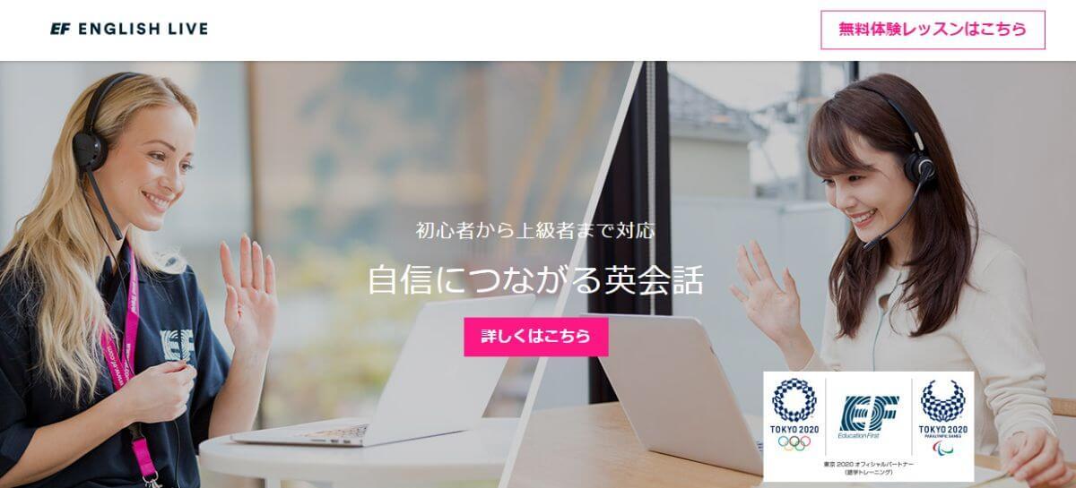 海外 オンライン英話 おすすめ 3選 EFEnglish live