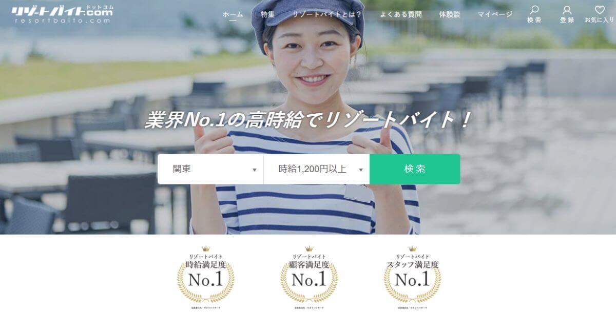 夏休み リゾートバイト リゾートバイト.com
