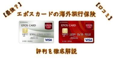 【最強】エポスカードの海外旅行保険【評判を徹底解説】