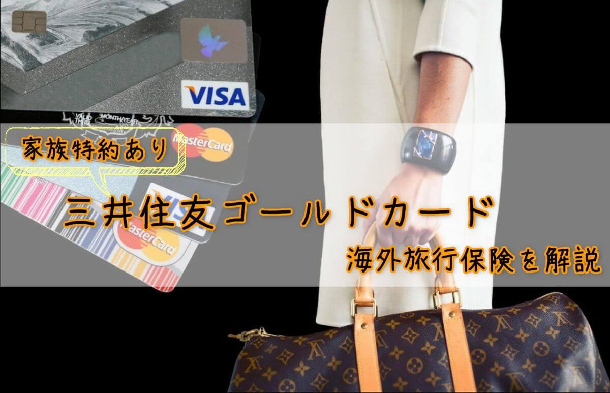 三井住友ゴールドカード 海外旅行保険 解説