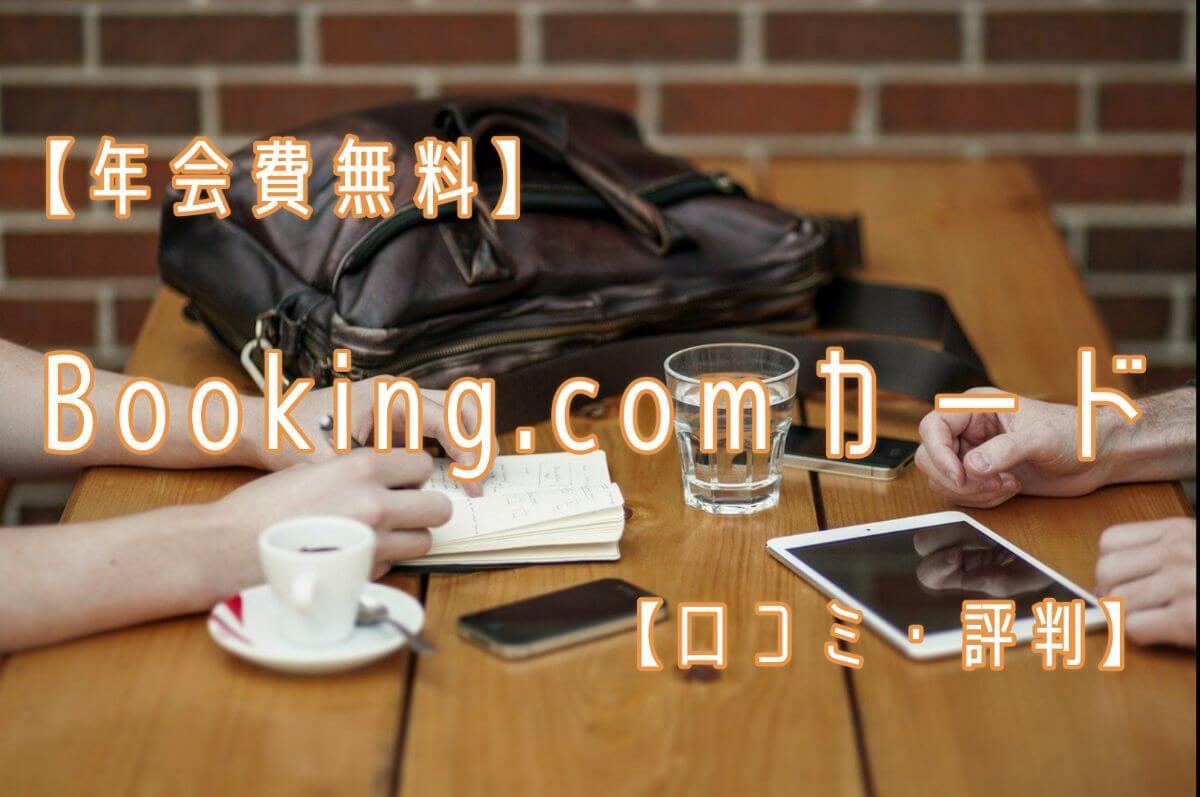 海外旅行保険 Booking.comカード 口コミ 評判
