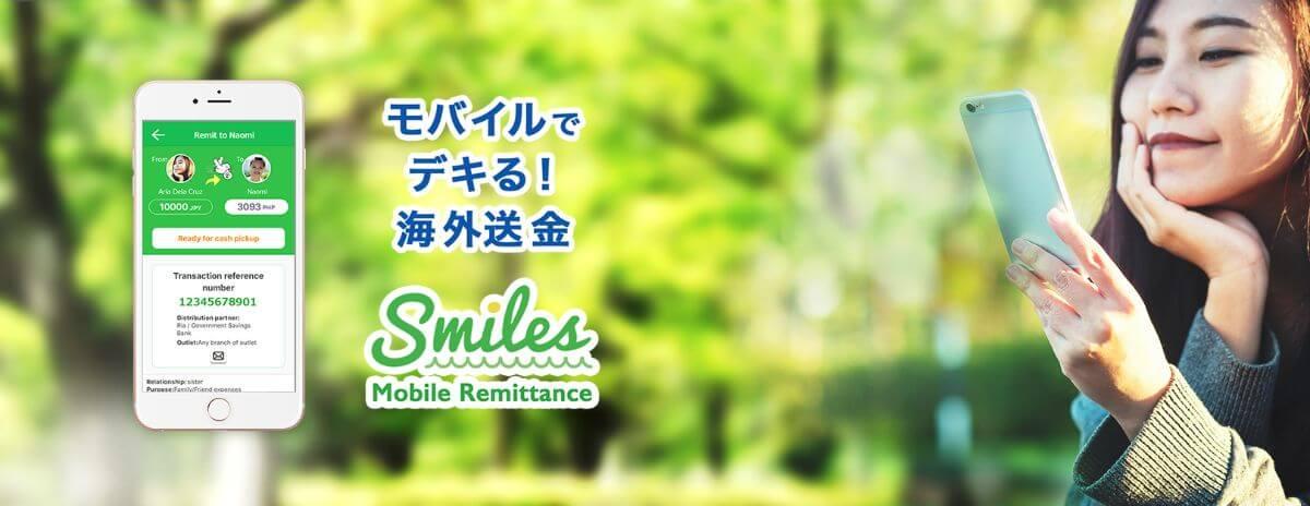 海外送金 Smiles 国際送金