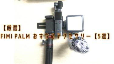 【厳選】FIMI PALM おすすめアクセサリー【5選】