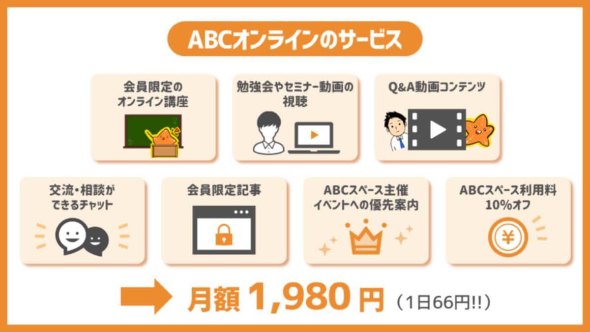 ABCオンライン 入会 コンテンツ