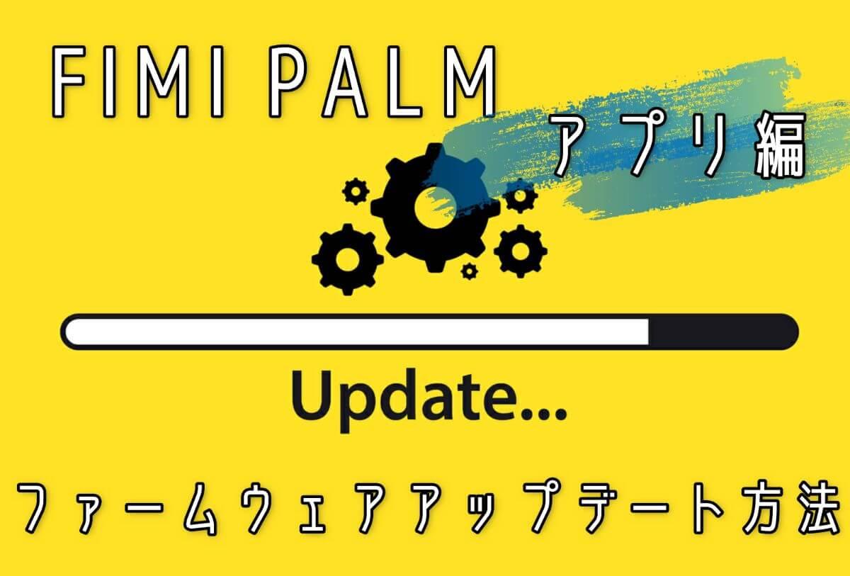 FIMI PALM アップデート