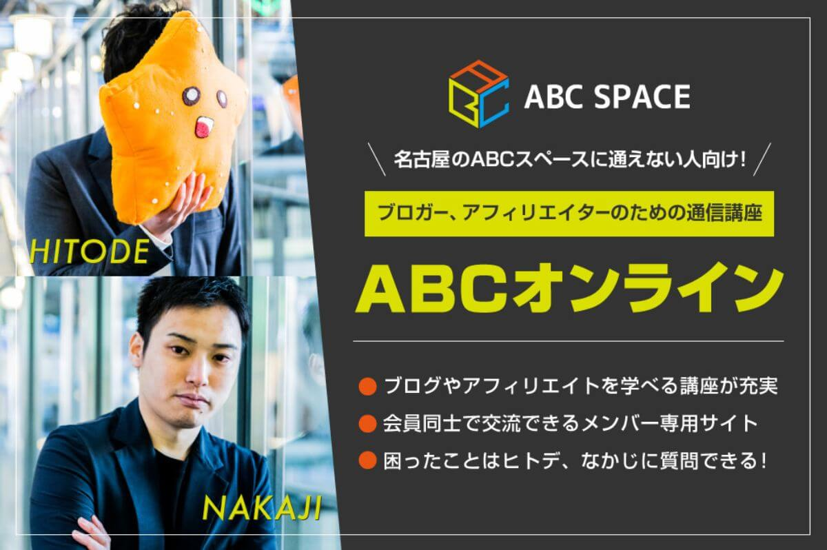 ABCオンライン 入会 Amazon 爆売れ
