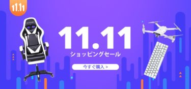 【2020年】11.11はBanggood ショッピングセール。損しないための攻略情報【特別クーポンあり】