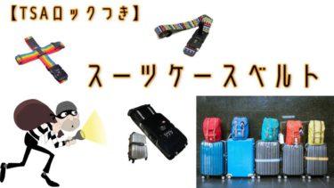 【TSAロック付き】スーツケースベルトおすすめ5選