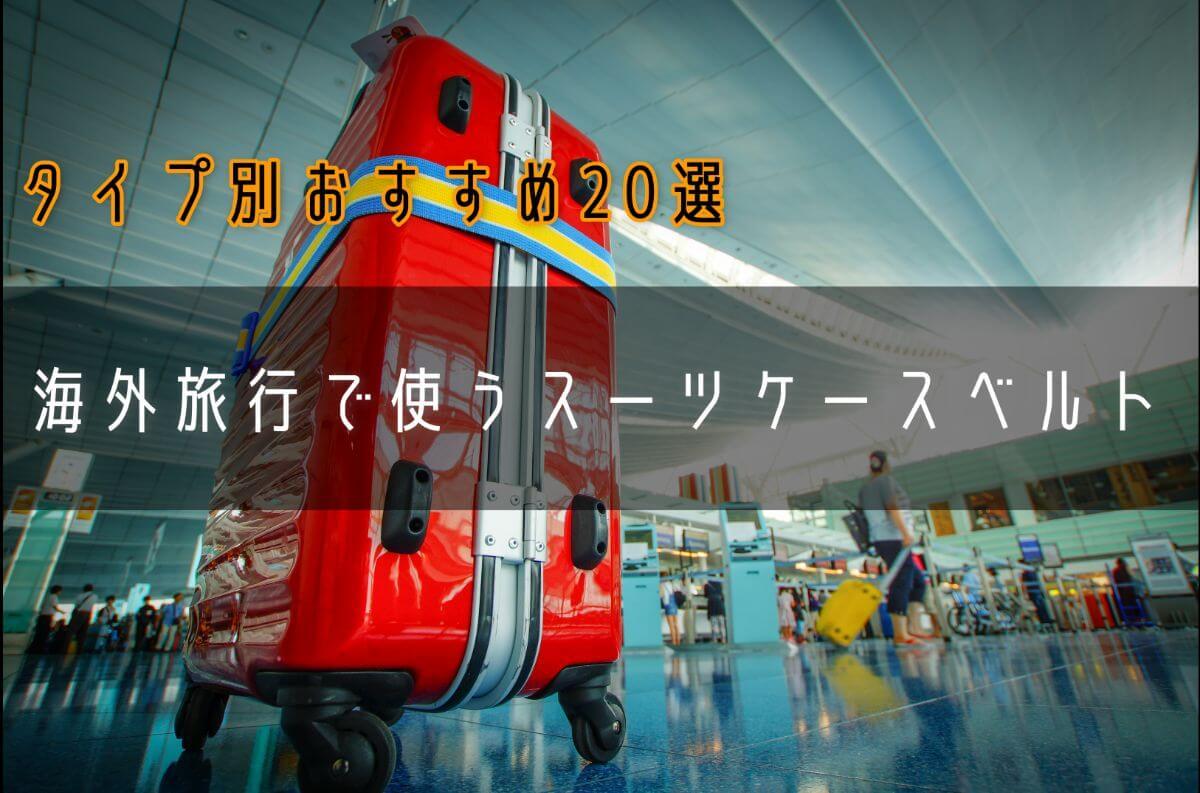 スーツケースベルト おすすめ 20選