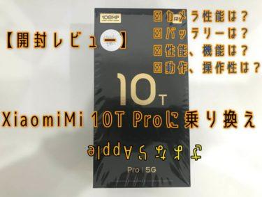 【開封レビュー】Xiaomi Mi 10T Proに乗り換え【性能・機能紹介あり】