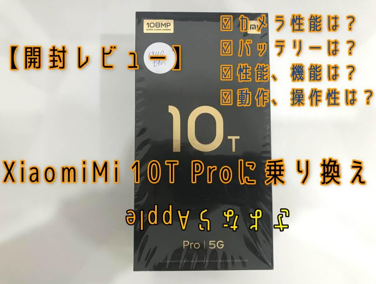 Xiaomi Mi 10T Pro レビュー