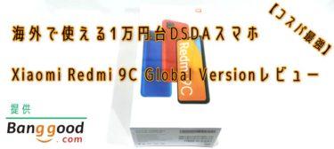 【コスパ最強】海外で使える1万円台DSDAスマホXiaomi Redmi 9C Global Versionレビュー