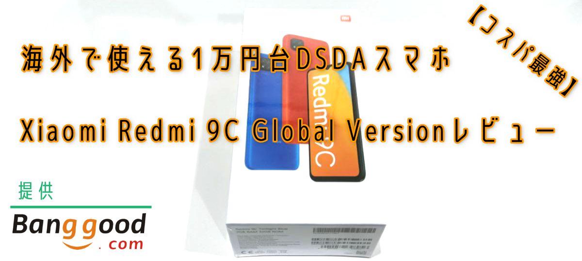 スマホ Xiaomi Redmi 9C Global Version レビュー DSDA