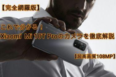 【完全網羅版】これで分かる!Xiaomi  Mi 10T Proのカメラを徹底解説【超高画質108MP】