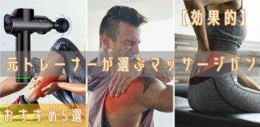 【効果的】元トレーナーが選ぶマッサージガンおすすめ5選
