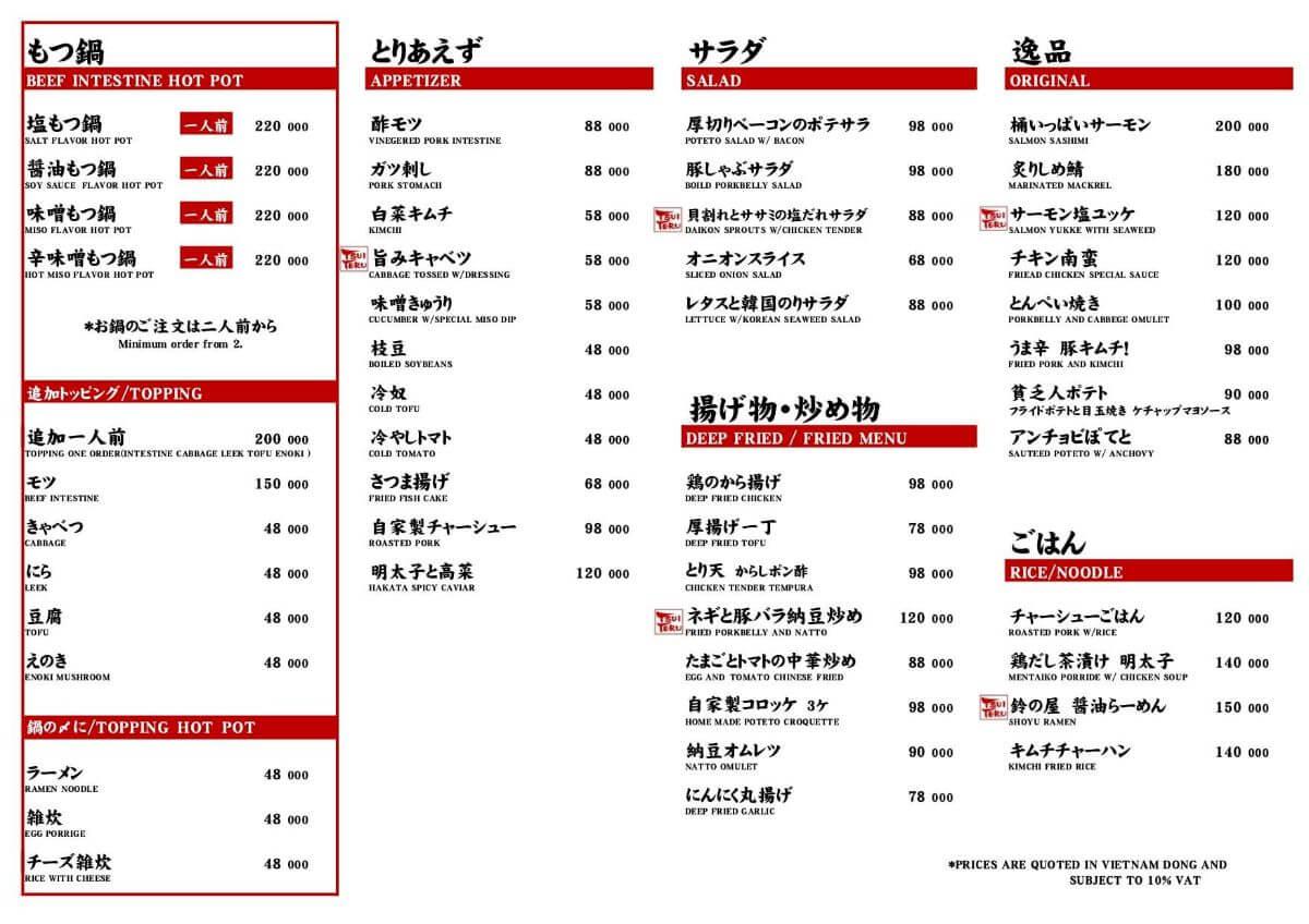 ハノイ 日本食 もつ鍋 鈴の屋 Suzunoya メニュー
