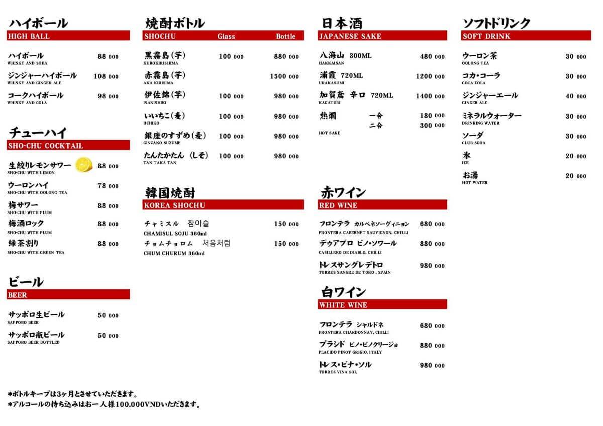 ハノイ 日本食 もつ鍋 鈴の屋 Suzunoya ドリンクメニュー