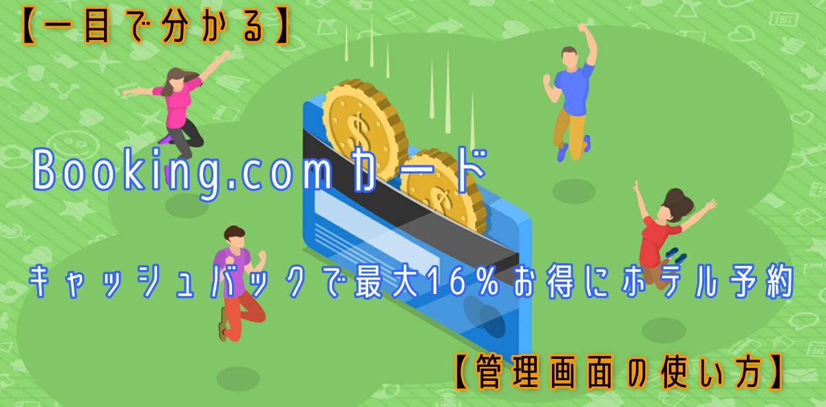 Booking.comカード キャッシュバック ポイント 管理画面 ホテル予約
