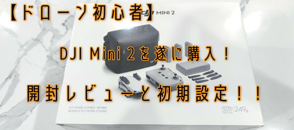 ドローン 初心者 DJI Mini 2 開封レビュー 初期設定