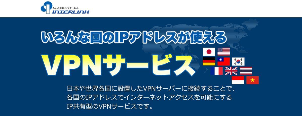 VPN 海外 アクセス 制限 おすすめ セカイVPN