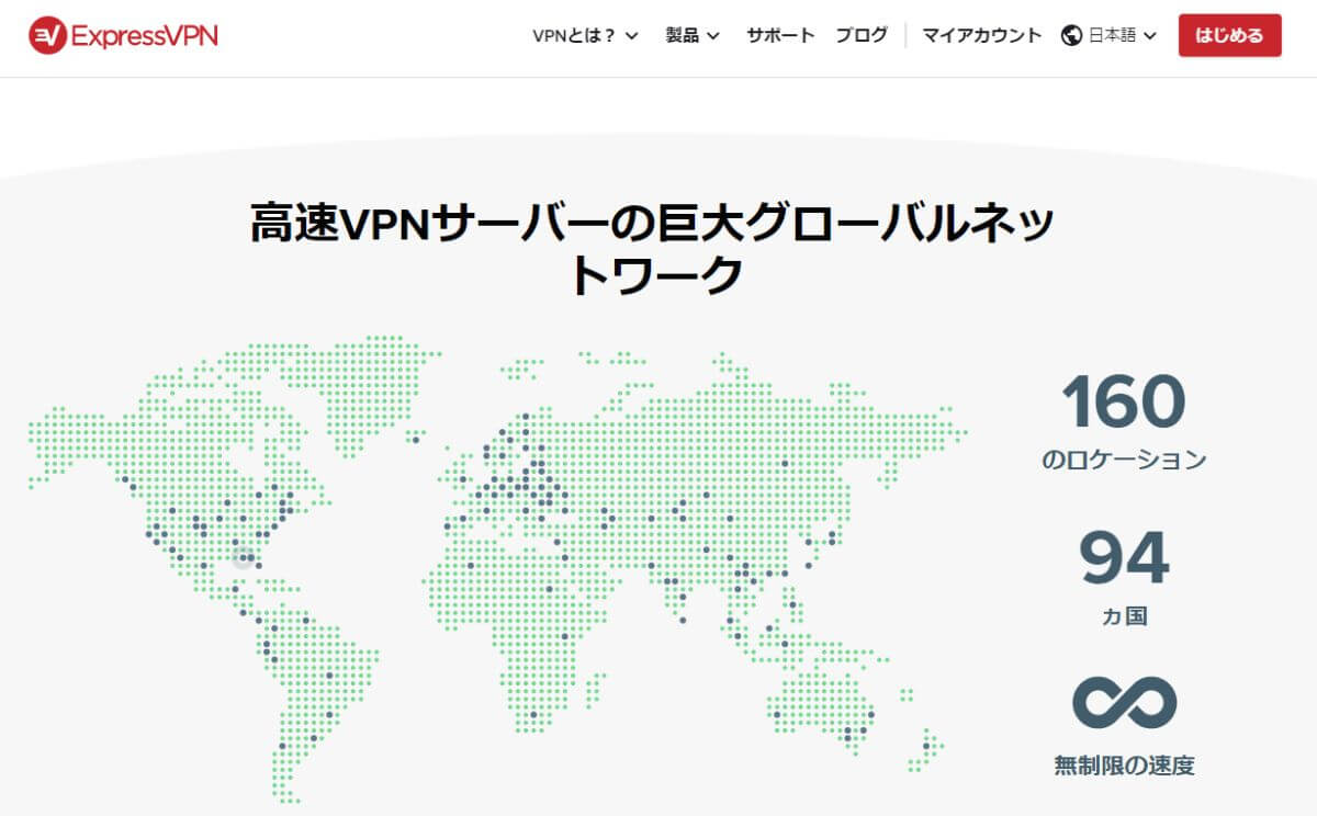 VPN 海外 アクセス 制限 おすすめ Express VPN