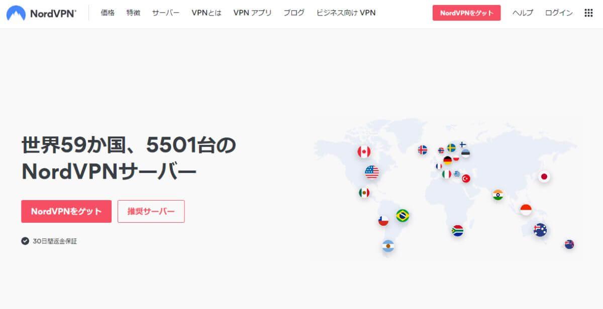 VPN 海外 アクセス 制限 おすすめ Nord VPN