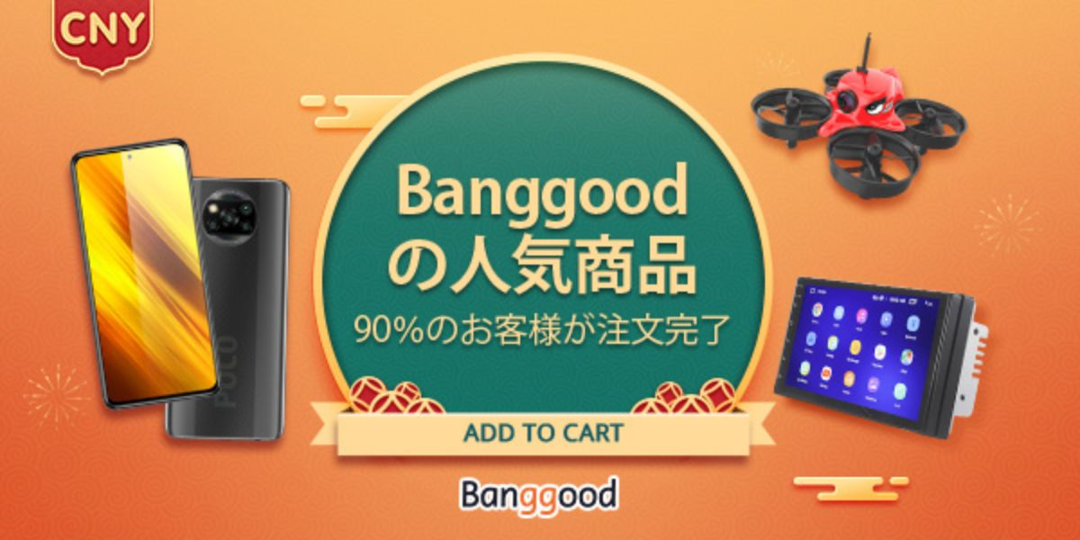 Banggood 新春セール 旧正月 中国 人気商品会場