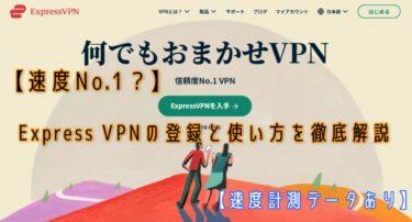 【速度No.1?】Express VPNの登録と使い方を徹底解説【速度計測データあり】