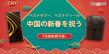 【保存版】Banggood 新春セール クーポン情報