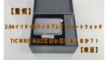 【驚愕】2.86インチ HDディスプレイ スマートウォッチ TICWRIS MAX Sに使い道はあるのか?!【検証】