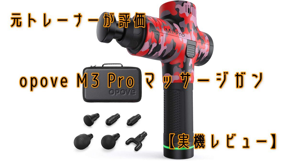 opove M3 Pro マッサージガン レビュー