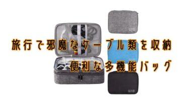 【便利】旅行で邪魔なケーブル類を収納できる多機能バッグ